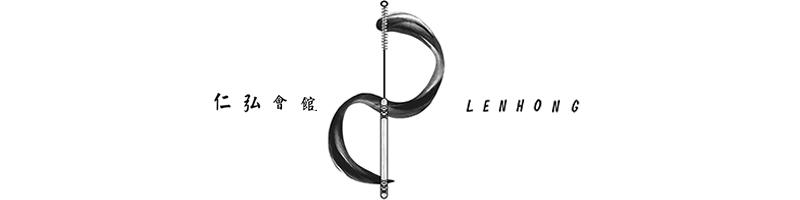 Lenhong - Arts Martiaux et Médecine Traditionnelle Chinoise en Ile de France